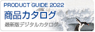 PRODUCT GUIDE 2010